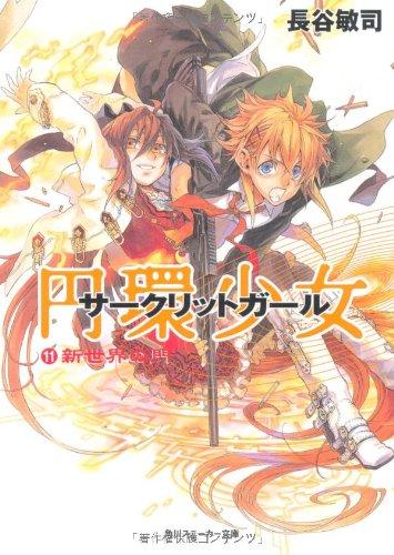 円環少女  (11)新世界の門 (角川スニーカー文庫)の詳細を見る