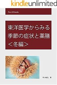 東洋医学からみる季節の症状と薬膳 2巻 表紙画像