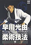 早川光由 柔術技法(下)[DVD]