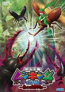 甲虫王者ムシキング スーパーバトルムービー ~闇の改造甲虫~ [DVD]