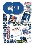 CDジャーナル1996年9月号[雑誌]