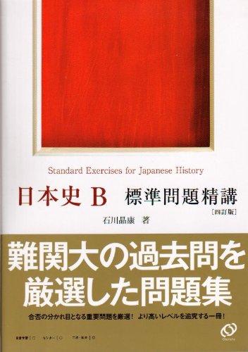 日本史B標準問題精講
