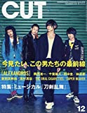 Cut 2018年 12 月号 [雑誌]