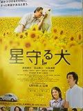 映画ポスター 「星守る犬」瀧本智行、西田敏行、玉山鉄ニ、川島海荷