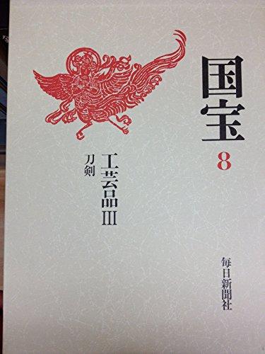 文化庁監修「国宝」8~工芸品Ⅲ刀剣