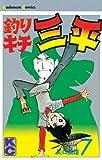 釣りキチ三平(7): 7