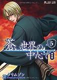 蒼い世界の中心で 完全版5 (マイクロマガジン☆コミックス)