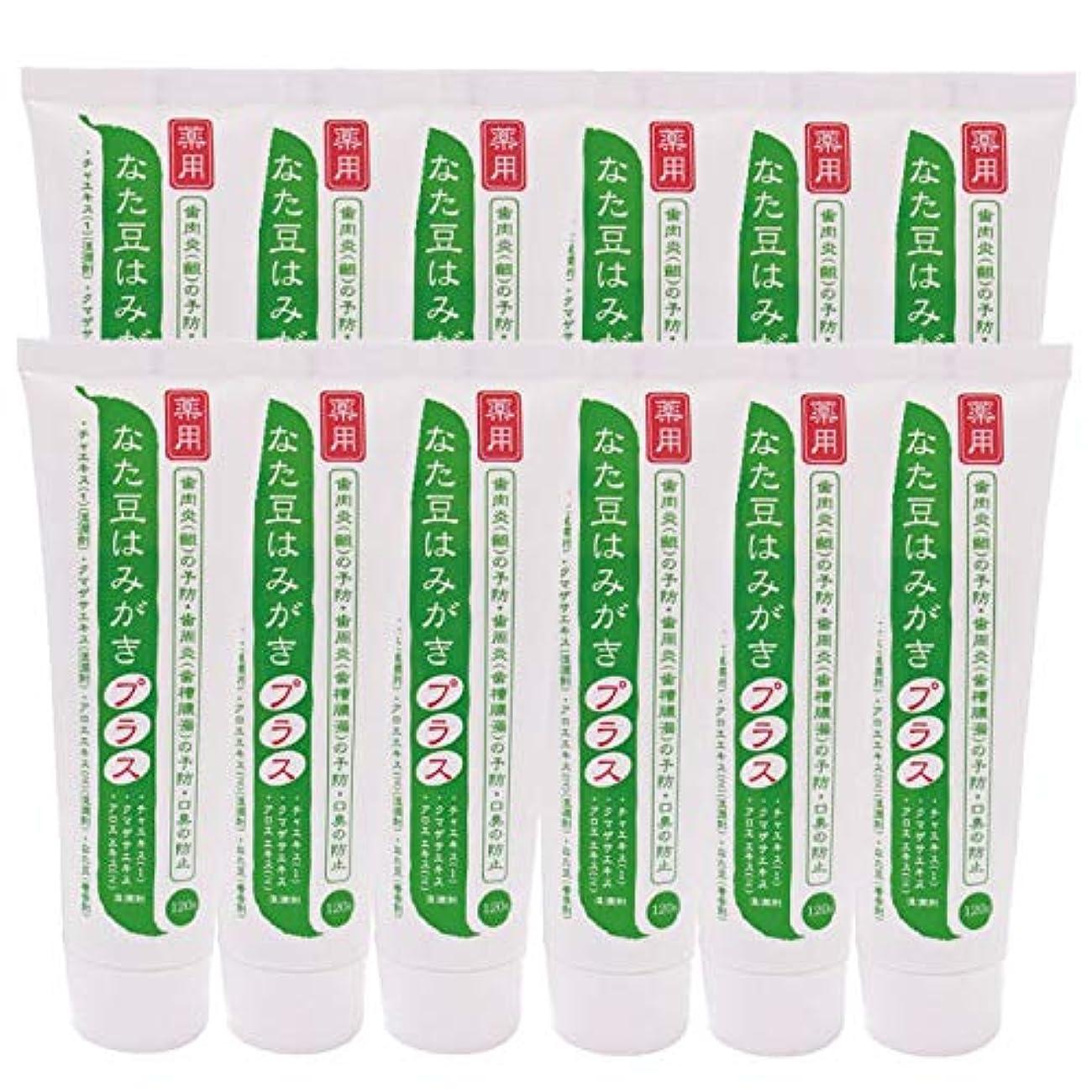 警察フィード眼薬用 なた豆はみがきプラス 120g(12本セット)