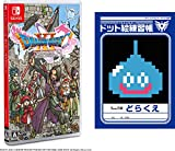 【通常版】ドラゴンクエストXI 過ぎ去りし時を求めて S 【Amazon.co.jp限定】ドラゴンクエスト ドット絵練習帳(5mm方眼)付 - Switch