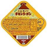 Amazon.co.jp日清食品(NISSIN) カップヌードルリフィル カップヌードル チキン 8個入り