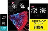 "【Amazon.co.jp限定】特別展「深海2017~最深研究でせまる""生命"
