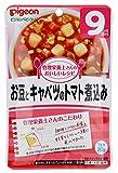 管理栄養士さんのおいしいレシピ お豆とキャベツのトマト煮込み 80g