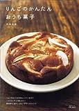 りんごのかんたんおうち菓子 (主婦と生活生活シリーズ)