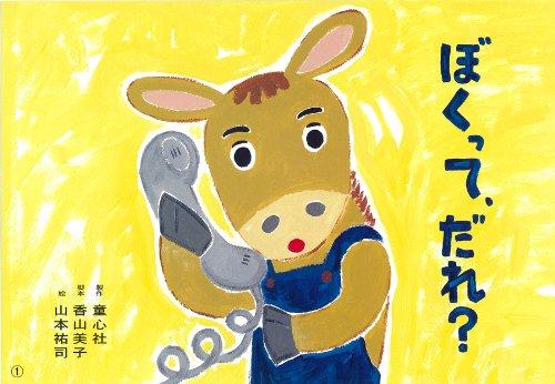 ぼくって、だれ? (年少向けおひさまこんにちは) [大型本] / 香山 美子 (著); 山本 祐司 (イラスト); 童心社 (刊)