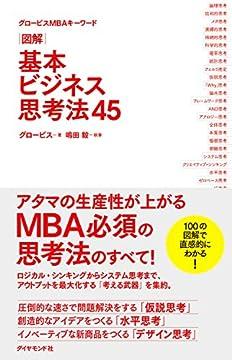 グロービスMBAキーワード 図解 基本ビジネス思考法45の書影