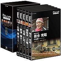 プロフェッショナル 仕事の流儀 DVD BOX 15期