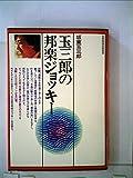玉三郎の邦楽ジョッキー (1977年)