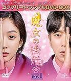 魔女の法廷 BOX1(コンプリート・シンプルDVD‐BOX5,000円シリーズ)(期間限定生産)