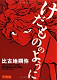 けだもののように (学園編) (Ohta comics)