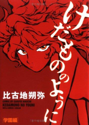 けだもののように (学園編) (Ohta comics)の詳細を見る