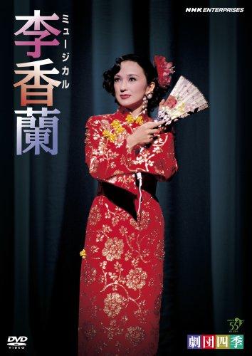 劇団四季 ミュージカル 李香蘭 [DVD]の詳細を見る