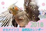 オカメインコ鳥写真カレンダー2018 (A5サイズ。ワンタッチで卓上にも壁掛けにもなる3Wayカレンダー)
