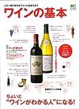 """ワインの基本―ちょいと""""ワインがわかる人""""になる! (エイムック 1441)"""