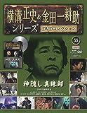横溝正史&金田一耕助シリーズDVDコレクション(55)2017年 3/26 [雑誌]