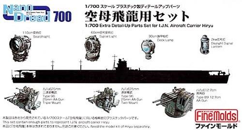 1/700 プラ製ディテールUPパーツ空母飛龍用セット