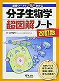 分子生物学超図解ノート―重要ワードで一気にわかる