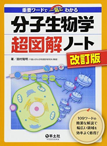分子生物学超図解ノート―重要ワードで一気にわかるの詳細を見る