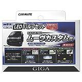 カーメイト 車用 LED ポジションランプ GIGA バルブセット ダイハツ ムーヴカスタム LA100S/LA110S系 ホワイト BW814
