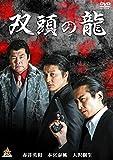 双頭の龍[DVD]