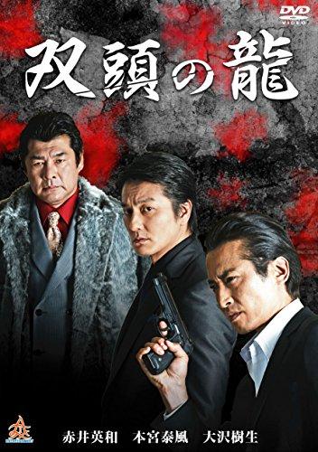 双頭の龍 [DVD]