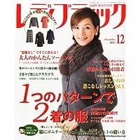 レディブティック 2012年 12月号 [雑誌]