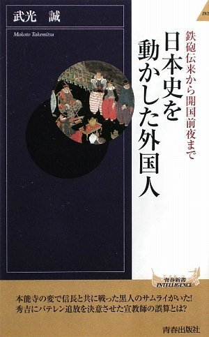 日本史を動かした外国人 (青春新書INTELLIGENCE)の詳細を見る