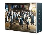 残酷な観客達 Blu-ray BOX[Blu-ray/ブルーレイ]