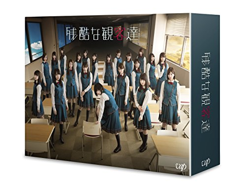 【Amazon.co.jp限定】残酷な観客達 Blu-ray BOX (オリジナルクリアファイル(Amazon ver.)付)