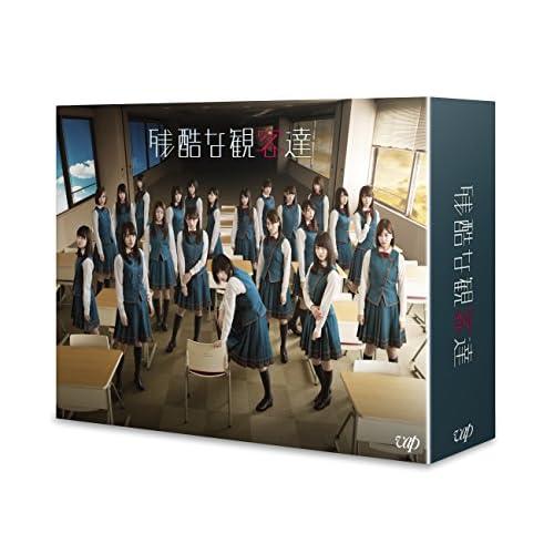 残酷な観客達 初回限定スペシャル版 Blu-ray BOX