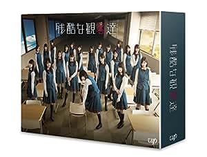 残酷な観客達 Blu-ray BOX