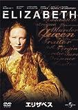 エリザベス[DVD]
