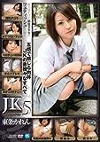 JK5 東条かれん ABC/妄想族 [DVD]