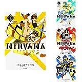 NIRVANA-ニルヴァーナ- 1-4巻 新品セット