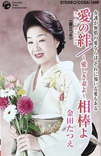 愛の絆  Ai  no  Kizuna