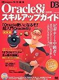DB Magazine特別編集 Oracle8i スキルアップガイド