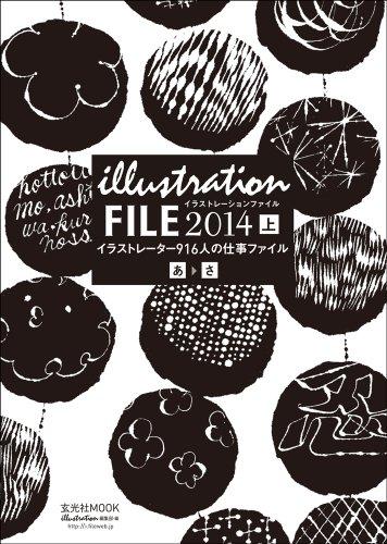 イラストレーションファイル 2014 上(あ→さ) (玄光社MOOK)