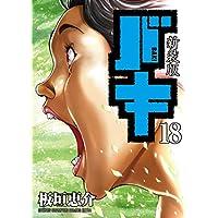 新装版バキ 18 (少年チャンピオン・コミックスエクストラ)