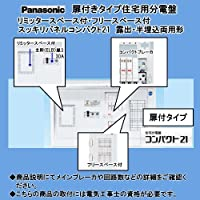 パナソニック BQRF33102 住宅用分電盤 コンパクト21 (リミッタースペース付)(フリースペース付)