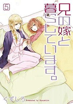兄の嫁と暮らしています。 第01-05巻 [Ani no Yome to Kurashite Imasu.vol 01-05]