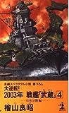 大逆転 / 檜山 良昭 のシリーズ情報を見る